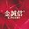 金诚信品牌logo