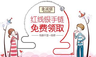 金诚信腾讯社交广告成功案例