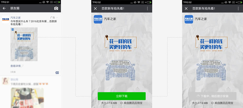 使用微信朋友圈广告推广移动应用