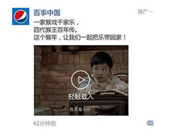 微信朋友圈小视频广告形态