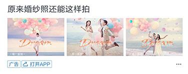婚纱摄影腾讯新闻小三图组合广告形态