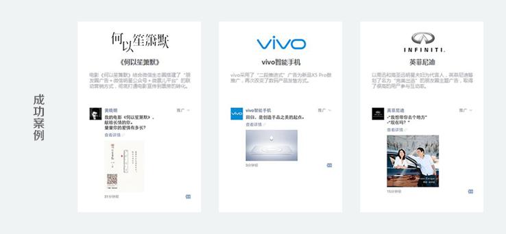 微信朋友圈广告成功案例